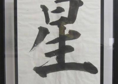 kanji entre deux verres, 60x80cm