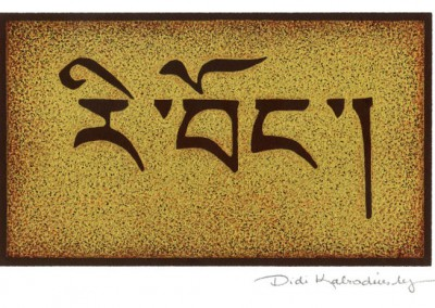 Didi Kabradinsky, signes Tibétains, Le Chat