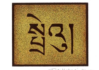 Didi Kabradinsky, signes Tibétains, Le Singe